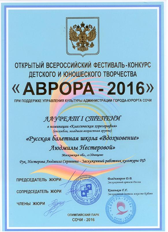 Диплом Сочи 2016 - 2