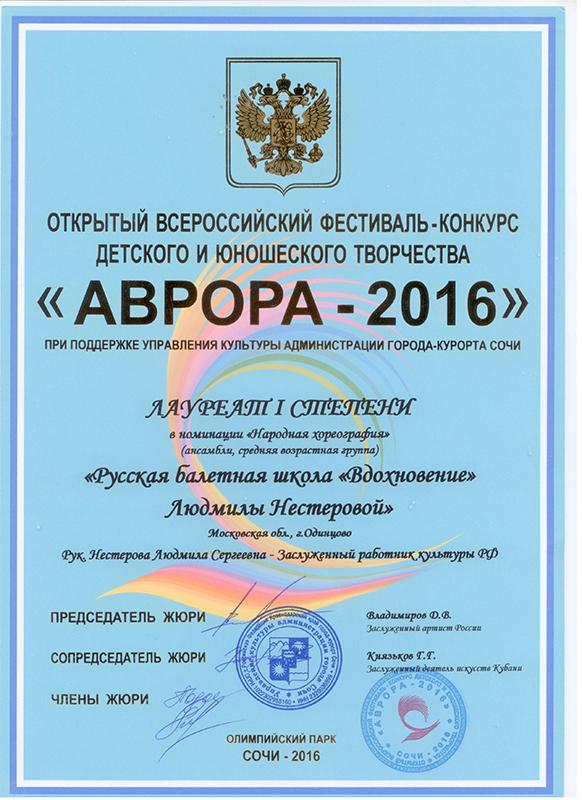 Диплом Сочи 2016